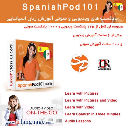 Learn spanish cd pimsleur